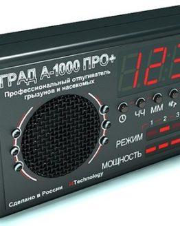 Ультразвуковой отпугиватель «ГРАД А-1000 ПРО+»