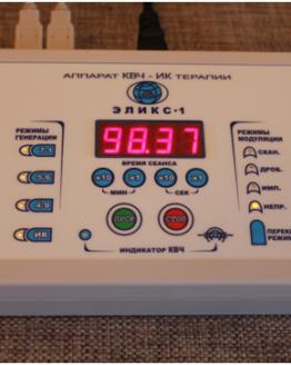 ЭЛИКС-1 аппарат физиотерапевтический КВЧ-ИК терапии