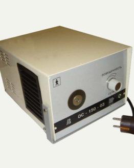 ОС-150-03 осветитель эндоскопический